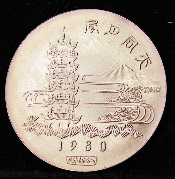品 1990年直布罗陀纪念黑便士邮票发行150周年1克郎铜镍币 -2010图片
