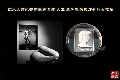 艺术大师.米开朗基罗 经典雕塑 大卫 高浮雕仿古镶嵌银质纪...